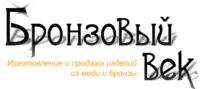 Логотип Бронзовый век