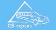 Логотип СВ-Сервис