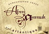 Логотип АртАнтик