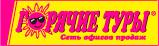 Логотип Горячие туры